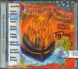CD image MIHALIS KOUBIOS / TILOS - ZOGRAFISTA TRAGOUDIA