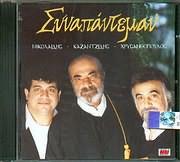 CD image STELIOS KAZANTZIDIS / SYNAPANTEMAN