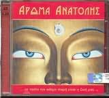 CD image AROMA ANATOLIS / INDOPREPI DIAFORA SE TOUTO TON KOSMO PIKRI EINAI I ZOI MAS - (VARIOUS)