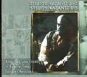 CD image STELIOS KAZANTZIDIS - STELIOS KAZANTZIDIS / ALLOTINES MOU EPOHES - IN BYGONE TIMES