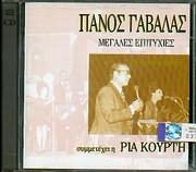 CD image PANOS GAVALAS / STO STAYRODROMI (2CD)