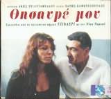 CD image ΘΗΣΑΥΡΕ ΜΟΥ - (OST)