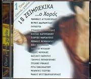 CD image ΖΕΙΜΠΕΚΙΚΑ Ο ΧΟΡΟΣ / 18 ΖΕΙΜΠΕΚΙΚΑ
