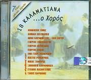 CD image OTAN GLENTO HOREYO / 18 KALAMATIANA - O HOROS
