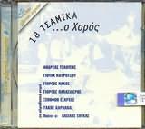 CD image for ΟΤΑΝ ΓΛΕΝΤΩ ΧΟΡΕΥΩ / ΤΣΑΜΙΚΑ / 18 ΧΟΡΟΙ