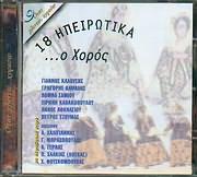 CD image ΗΠΕΙΡΩΤΙΚΑ / 18 ΗΠΕΙΡΩΤΙΚΟΙ ΧΟΡΟΙ