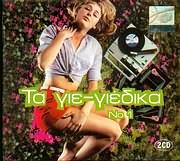 CD image ΤΑ ΓΙΕΓΙΕΔΙΚΑ Ν 1 - (2CD)
