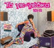 CD image ΤΑ ΓΙΕΓΙΕΔΙΚΑ Ν 2 - (2CD)