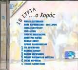 CD image for OTAN GLENTO HOREYO / SYRTA / 18 HOROI