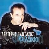 CD image ΛΕΥΤΕΡΗΣ ΠΑΝΤΑΖΗΣ / ΦΙΛΑΚΙΑ
