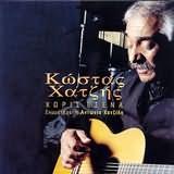 CD image KOSTAS HATZIS / HORIS ESENA