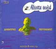 DIMITRIS POULIKAKOS / <br>ADESPOTA SKYLIA (2CD)