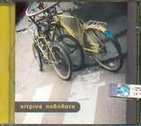 CD image KITRINA PODILATA