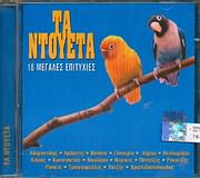 CD image TA NTOUETA - 18 MEGALES EPITYHIES - (DIAFOROI - VARIOUS)