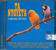 CD image ΤΑ ΝΤΟΥΕΤΑ - 18 ΜΕΓΑΛΕΣ ΕΠΙΤΥΧΙΕΣ - (ΔΙΑΦΟΡΟΙ - VARIOUS)