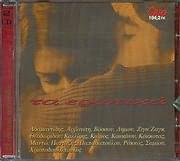 CD image TA EROTIKA - (VARIOUS) (2 CD)