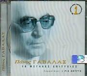 CD image PANOS GAVALAS / 18 MEGALES EPITYHIES - SYMMETEHEI I RIA KOURTI