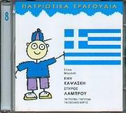CD image KIKI KAPSASKI - SPYROS LABROU / PATRIOTIKA TRAGOUDIA GIA SHOLIKES GIORTES