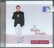 CD image LEYTERIS PANTAZIS / 18 MEGALES EPITYHIES