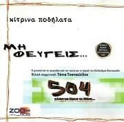 CD image for KITRINA PODILATA / MI FEYGEIS (504 HILIOMETRA VOREIA TIS ATHINAS) - (OST)