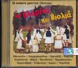 CD image ΜΕ ΚΛΑΡΙΝΑ ΚΑΙ ΒΙΟΛΙΑ / 18 ΑΘΑΝΑΤΑ ΔΗΜΟΤΙΚΑ ΤΡΑΓΟΥΔΙΑ
