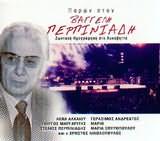 CD image PARON STON VAGGELI PERPINIADI - DIAFOROI ZONTANI IHOGRAFISI STO LYKAVITTO