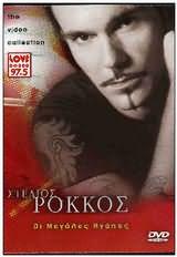 DVD image STELIOS ROKKOS / OI MEGALES AGAPES - (DVD)