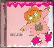 CD image KIKI KAPSASKI / PARAMYTHIA TOU AISOPOU N 1