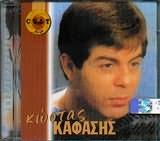 CD image ΚΩΣΤΑΣ ΚΑΦΑΣΗΣ