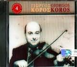 CD image ΓΙΩΡΓΟΣ ΚΟΡΟΣ / ΣΟΛΙΣΤΕΣ