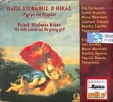 CD image ΠΑΠΑΣΤΕΦΑΝΗΣ Ο ΝΙΚΑΣ / ΑΓΡΙΜΙ ΚΑΙ ΚΟΡΑΣΟ