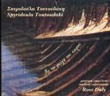 CD image SPYRIDOULA TOUNTOUDAKI / ME TO FEYGA TOU KAIROU [MOUSIKI EPIMELEIA ROSS DALY]
