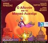 CD image MIMIS PLESSAS / O ALANTIN KAI TO MAGIKO LYHNARI
