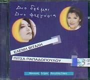 CD image ELENI VITALI - PITSA PAPADOPOULOU / DYO DROMOI DYO FEGGARIA [STIHOI MOUSIKI VAGGELIS.SIMOS]
