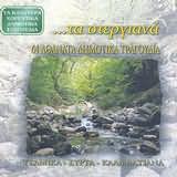 CD image ΤΑ ΣΤΕΡΙΑΝΑ / 64 ΑΘΑΝΑΤΑ ΔΗΜΟΤΙΚΑ ΤΡΑΓΟΥΔΙΑ (4CD)