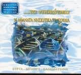 CD image NISIOTIKA / 56 ATHANATA NISIOTIKA TRAGOUDIA (4CD)