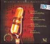 CD image ΜΕΓΑΛΟΙ ΕΛΛΗΝΕΣ ΕΡΜΗΝΕΥΤΕΣ / ΚΑΖΑΝΤΖΙΔΗΣ - ΜΠΙΘΙΚΩΤΣΗΣ - ΑΓΓΕΛΟΠΟΥΛΟΣ - ΓΑΒΑΛΑΣ (4CD)