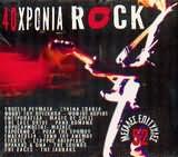 ELLINIKO ROK / <br>40 HRONIA ROK 52 MEGALES EPITYHIES (4CD)