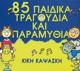 KIKI KAPSASKI / <br>85 PAIDIKA TRAGOUDIA KAI PARAMYTHIA (4CD)