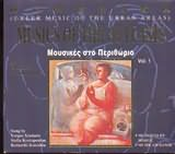 CD image HRISTODOULOS HALARIS - NIKOLOPOULOS / REBETIKA