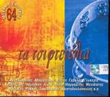 CD image ΤΑ ΤΣΙΦΤΕΤΕΛΙΑ / 64 ΜΕΓΑΛΕΣ ΕΠΙΤΥΧΙΕΣ - (VARIOUS) (4 CD)