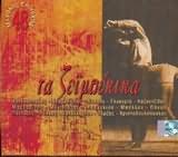 CD image TA ZEIBEKIKA / 48 MEGALES EPITYHIES 4CD - (VARIOUS)
