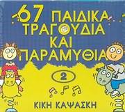 KIKI KAPSASKI / <br>67 PAIDIKA TRAGOUDIA KAI PARAMYTHIA (4CD)