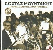 KOSTAS MOUNTAKIS / SPANIES ZONTANES IHOGRAFISEIS (5CD)