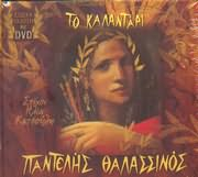 PANTELIS THALASSINOS / <br>TO KALANTARI STIHOI ILIA KATSOULI EIDIKI EKDOSI ME DVD