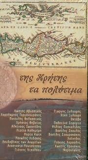 CD image TIS KRITIS TA POLYTIMA N.1 (2CD)