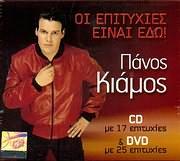 CD + DVD image PANOS KIAMOS / OI EPITYHIES EINAI EDO - (CD ME 17 EPITYHIES + DVD ME 25 EPITYHIES)