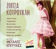 CD image ZOITSA KOUROUKLI / MEGALES EPITYHIES