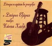 CD image SPYROS EXARAS PAIZEI KOSTA HATZI / SYNORA I AGAPI DE GNORIZEI