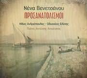 NENA VENETSANOU - ILIAS ANDRIOPOULOS - ODYSSEAS ELYTIS / PROSANATOLISMOI
